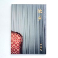 John Tiger Shen – 'Taxiang'